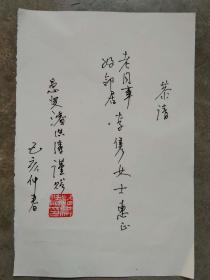 潘洪涛签字页