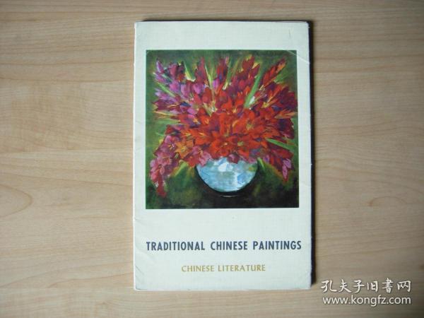 中国传统绘画   画片一套(12张)