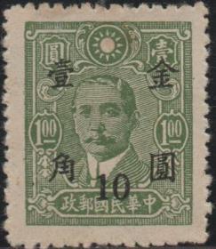 中华民国邮票N,1948年孙中山像加盖改值金元 ,1角
