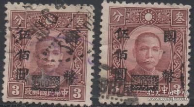 中华民国邮票N,1946年孙中山像加盖改值国币,500元,信销,一枚fs