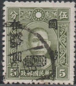 中华民国邮票N,1946年孙中山像加盖改值国币,50元,信销