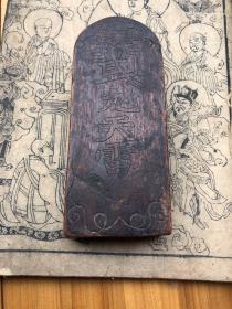 浙江道教法术符咒书十八种,九天雷令等法器4种