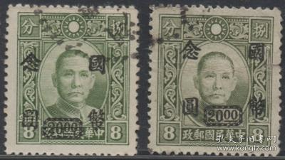 中华民国邮票N,1946年孙中山像加盖改值国币,20元,信销,一枚