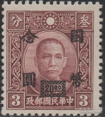 中华民国邮票N,1946年孙中山像加盖改值国币,,20元