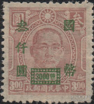中华民国邮票N,1946年孙中山像加盖改值国币3000元