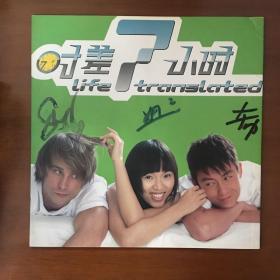 《时差7小时》陈冠希、李倩妮、Cary联合签名本