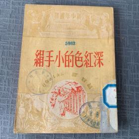 新少年读物:深红色的小手绢(馆藏书)