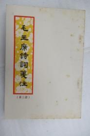 毛泽东诗词笺注(第三册)
