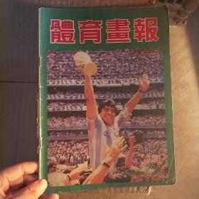 体育画报1986年。马拉多纳