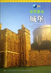 图说世界著名城堡