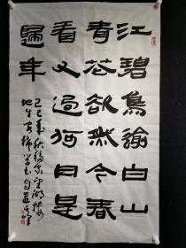 天津著名画家 孙其峰书法三副,三副一起约15个平尺,保真!