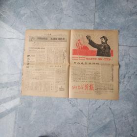 山城战报1967.3.14两张,1967.4.23壹张  共三张走快递