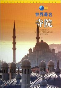 图说世界著名寺院