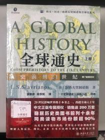 全球通史(新版)