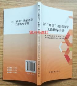 村两委换届选举工作指导手册(2018新修订版)