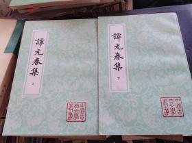 谭元春集  上下册全, 98年初版平装