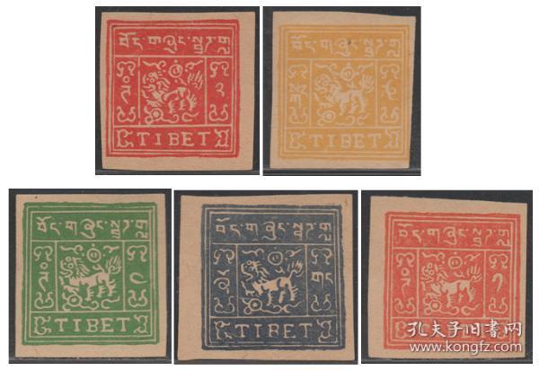 中华民国西藏地方邮政邮票ZD,1933年藏普3、后期复制参考品