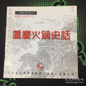 【稀缺版本】重庆火锅系列之一:重庆火锅史话 (手绘连环画))