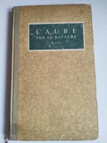 1958年 · 法文版 · 精装本:黎明的河边及其他故事 (既新中国短篇小说选第四集)L  AUBE  SUR LA RIVIERE   - Récits -   PAR DES AUTEURS CHINOIS CONTEMPORAINS