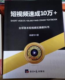 短视频速成10万+