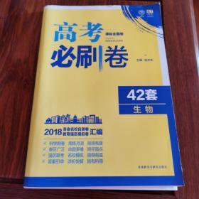 理想树 67高考 2018新版 高考必刷卷 42套 生物 新高考模拟卷汇编