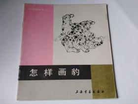 中国画技法入门 怎样画豹