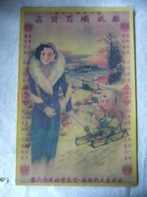 民国老广告:源成顺百货店(现代仿印)