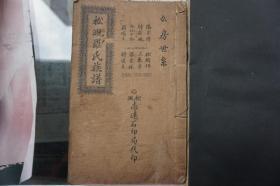 重庆泸州罗氏族谱