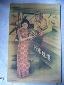民国老广告:环球飞行(现代仿印)