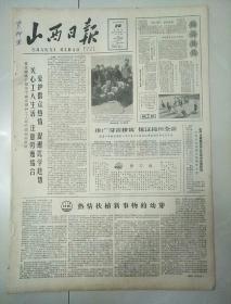 """老报纸山西日报1964年5月28日(4开四版)推广""""芽苗移栽""""保证棉田全苗。"""