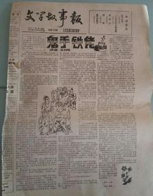 报纸   文学故事报1987年第49期,年代久了纸质有些泛黄,有块破损(如图),介意的勿拍,拍下说明默认此商品,售出一概不退望理解。