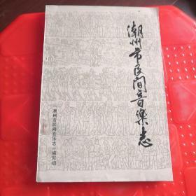 潮州市民间音乐志