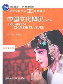 二手中国文化概况 (修订版)廖华英 9787513556682