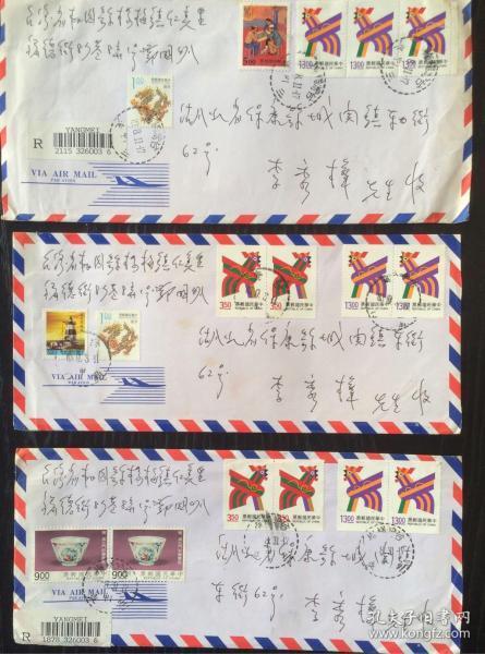 台湾寄湖北航空实寄封 贴鸡年邮票、灯塔、成化瓷器文物