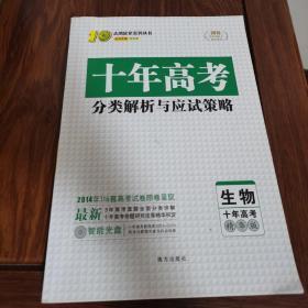 志鸿优化系列丛书·十年高考分类解析与应试策略:生物(10年高考精华版)