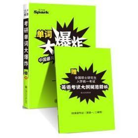 正版二手星火英语单词大爆炸:中国具影响力的词汇记忆品牌