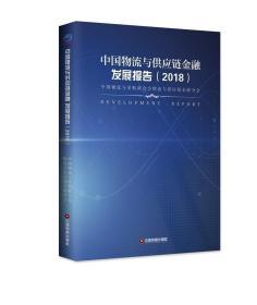 (2018)中国物流与供应链金融发展报告