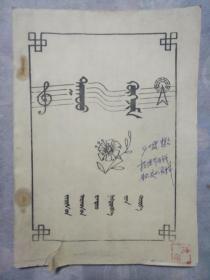 蒙文歌曲资料(后面几页有水印)