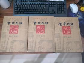 黄帝内经研究大成,稀缺豪华版,保正版。一套三册全,豪华精装版,一版一印限量一百套,非二印可比。北京出版社。此书沉重,包邮。
