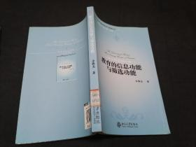 北京大学教育经济与管理丛书——教育的信息功能与筛选功能