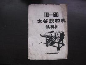 【文革说明书。最高指示】TJD500太谷脱粒机说明书(油印)