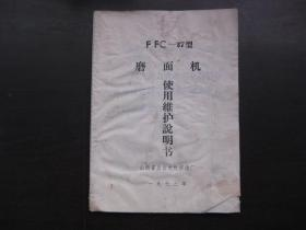 【文革说明书。语录】FFC—27型磨面机使用维护说明书