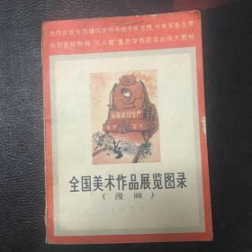 全国美术作品展览图录【漫画】