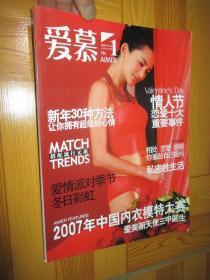 爱慕 (2008年   一月,二月) 【大16开】