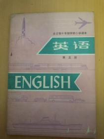全日制十年制学校小学课本《英语》第五册