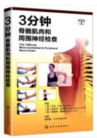 正版 3分钟骨骼肌肉和周围神经检查 检查方法掌握检查要点和手法 临床实践医生实习参考手册 化学工业出版社 9787122147868