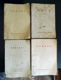 4本合售《佤语语音及文字》《佤族文学概括》《佤汉翻译理论(下册)》《佤文文选(第二册)》