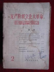 无产阶级文化大革命活页文选(1967年第2、3、4、5、6、7、8、9、11、14、17、18、21、22、23、25、26、27、28、29、32、33、35、36期)共24册合售