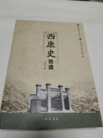 西康史拾遗/甘孜州政协文史丛书