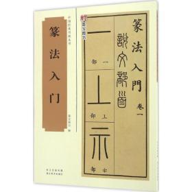 中国经典书画丛书:篆法入门